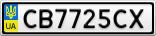 Номерной знак - CB7725CX