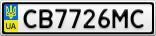 Номерной знак - CB7726MC