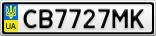 Номерной знак - CB7727MK