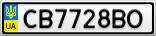 Номерной знак - CB7728BO