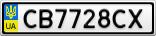 Номерной знак - CB7728CX