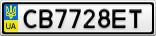 Номерной знак - CB7728ET
