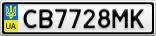Номерной знак - CB7728MK