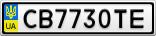 Номерной знак - CB7730TE