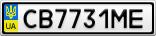 Номерной знак - CB7731ME