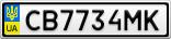Номерной знак - CB7734MK