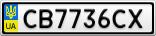 Номерной знак - CB7736CX