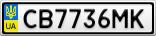 Номерной знак - CB7736MK