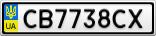 Номерной знак - CB7738CX