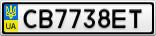 Номерной знак - CB7738ET