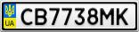 Номерной знак - CB7738MK