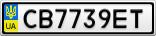 Номерной знак - CB7739ET