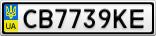 Номерной знак - CB7739KE