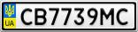 Номерной знак - CB7739MC
