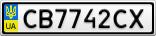 Номерной знак - CB7742CX