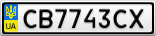 Номерной знак - CB7743CX