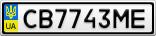 Номерной знак - CB7743ME