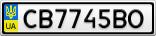 Номерной знак - CB7745BO