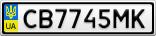 Номерной знак - CB7745MK