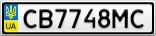 Номерной знак - CB7748MC