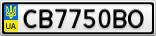 Номерной знак - CB7750BO