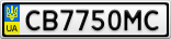 Номерной знак - CB7750MC