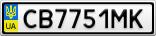 Номерной знак - CB7751MK