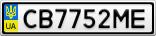 Номерной знак - CB7752ME