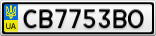 Номерной знак - CB7753BO