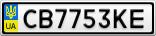 Номерной знак - CB7753KE