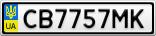 Номерной знак - CB7757MK