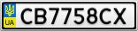 Номерной знак - CB7758CX
