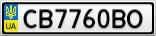 Номерной знак - CB7760BO