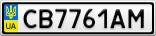 Номерной знак - CB7761AM