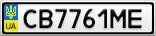 Номерной знак - CB7761ME
