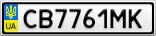 Номерной знак - CB7761MK