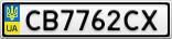 Номерной знак - CB7762CX