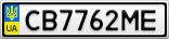 Номерной знак - CB7762ME
