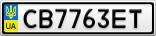 Номерной знак - CB7763ET