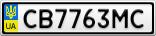 Номерной знак - CB7763MC