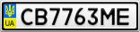 Номерной знак - CB7763ME