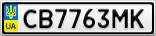 Номерной знак - CB7763MK