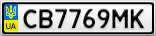 Номерной знак - CB7769MK