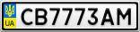 Номерной знак - CB7773AM