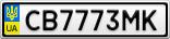 Номерной знак - CB7773MK