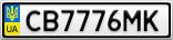 Номерной знак - CB7776MK
