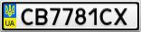 Номерной знак - CB7781CX