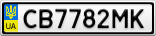 Номерной знак - CB7782MK