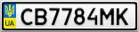 Номерной знак - CB7784MK