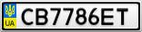 Номерной знак - CB7786ET